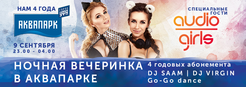 DJ-дуэт Audio girls